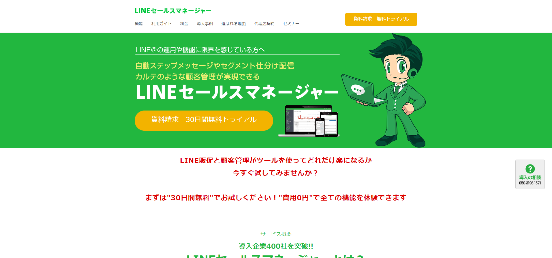 LINE@ 代理店